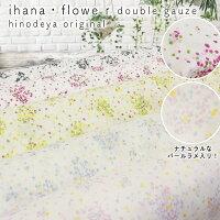 ihana・flowerdoublegauzehinodeyaoriginal【花柄】ダブルガーゼ生地【5色】50cm単位【品番HFS003】【2mまでネコポス発送可】