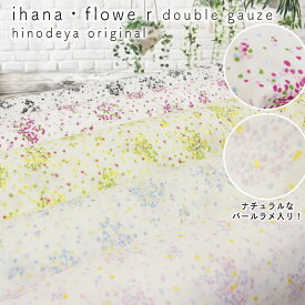 HINODEYAオリジナルイハナフラワー ihana・flower 【花柄】ダブルガーゼ生地【5色】50cm単位【品番HFS003】【2.5mまでネコポス発送可】|お花柄|オリジナルプリント|ラメプリント|マスク生地|生地通販|モスリン|2重ガーゼ|ガーゼ|フラワー|日本製|