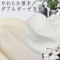 日本製。肌にも優しいノーホルマリン加工。綿100%の厚手ダブルガーゼ生地【生成り/ホワイト】50cm単位【I_164】【10P22Jul11】【全品ポイント10倍】