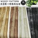 【50%OFF】WOODY PATTERN 木目 11号帆布生地【4色】50cm単位【I_561】1.5mまでネコポス可|インテリア生地|装飾|…