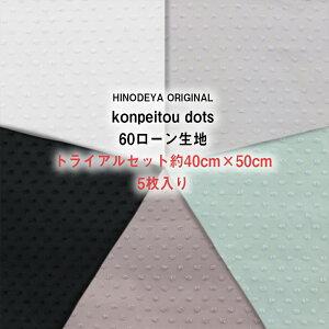 konpeitou dots60/ローン生地カットドビーワッシャー加工トライアルセット40cm×50cm5枚入り【3セットネコポス可】お試しセット|hfs010set|ベビーグッズ|ベビードレス|マスク|ハンドメイド|ドット|水