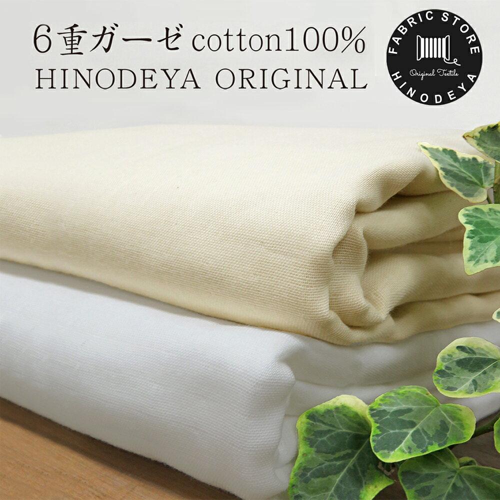 【HINODEYAオリジナル】日本製。綿100%の6重ガーゼ生地【ホワイト/生成り】50cm単位【I_906】【50cmまでネコポス(メール便)発送可】