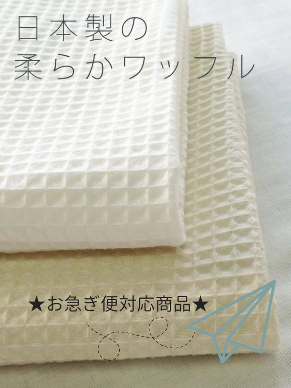 日本製。綿100%。やわらかく、しっかりしたワッフル生地50cm単位【I_165】【1mまでネコポス(メール便)発送可】