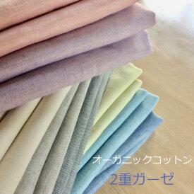 オーガニックコットンガーゼ「2重ガーゼ フロスティ1.0Mカット販売 7色」4月6日以降順次発送となります。