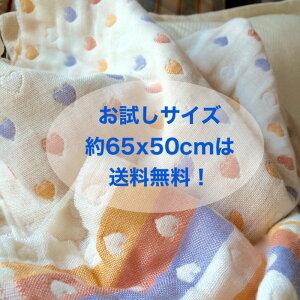 綿の平織りを何層にも重ねたミルフィーユ仕立ての『ふんわり柔らか6重ガーゼハート』お試しサイズ