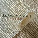 しなやかなハリとコシ感タテ糸はリネン、ヨコ糸は和紙『和紙のワッフル』