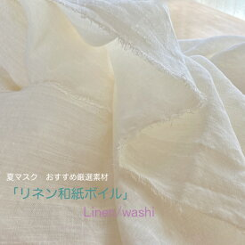 夏マスクおすすめ厳選天然のひんやりさらさら快適素材至福の呼吸『リネン和紙ボイル』115CMX50CM販売