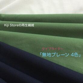 kiji storeの再生繊維 タイプライター極細糸を高密度で平織にしました『タイプライター無地プレーン4色』