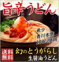 香川本鷹とうがらし醤油うどん8〜12人前(300g×4袋)セット【送料無料】
