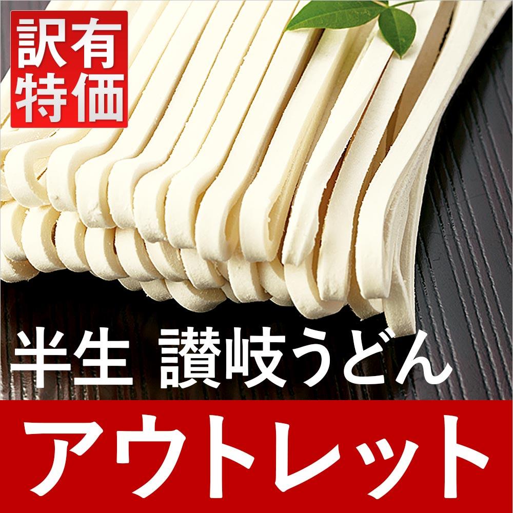 【訳あり】アウトレット特別販売!/半生讃岐うどんセット