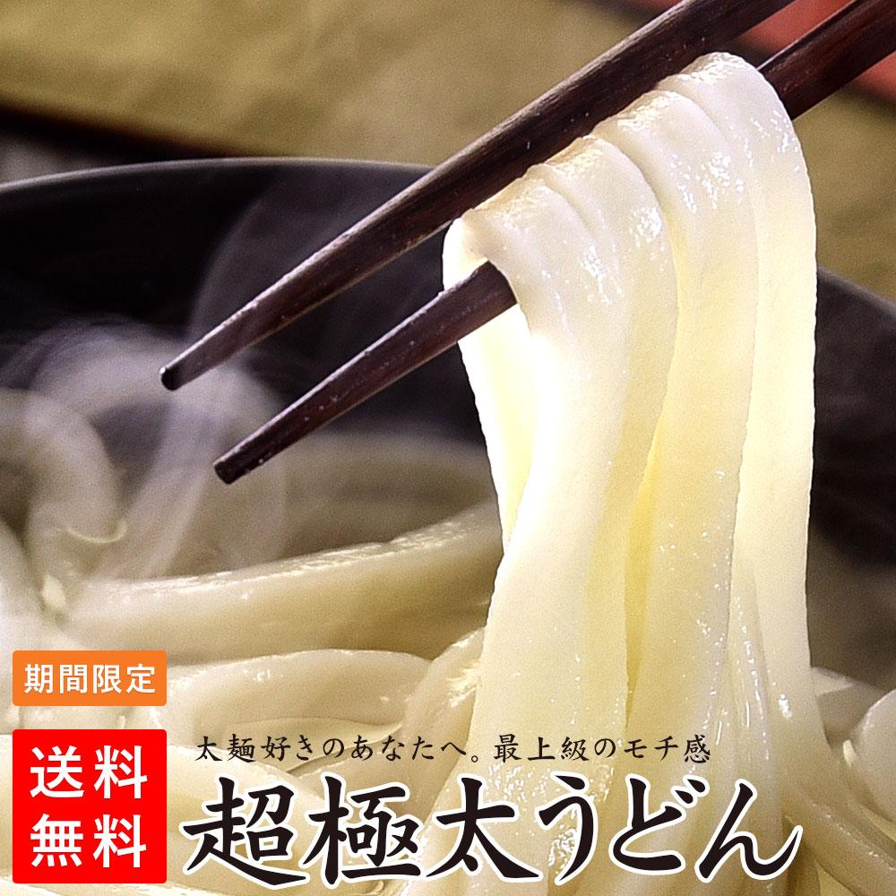 【送料無料】ネット限定!超極太麺セット