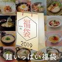 【送料無料】麺いっぱい福袋セット