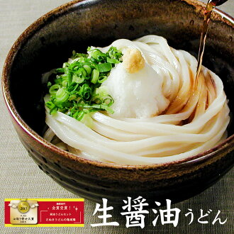 A longtime seller! Pure soy udon set | only by the Sanuki udon It is gift-giving present RCP in celebration Father's Day on half life waist rice cake rice cake Sanuki udon popularity udon set order gourmet family celebration birthday not to lose to noodl