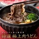 【特選】讃岐オリーブ牛 極上肉うどん【4食入】【本生うどん】|...