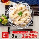 【 送料無料 】【訳あり】1000円ポッキリ 半生 讃岐うどん200gX4...