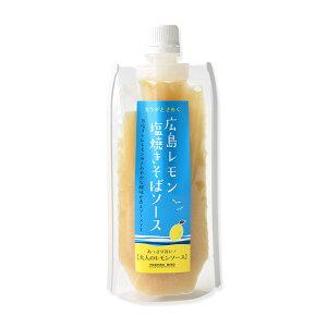 広島レモン塩焼きそばソース【YM0004】JANコード:4960185277009