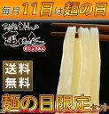 10月麺の日 たっぷり麺袋セット【24時間限定】【送料無料】