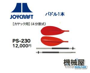 ■PS-230 (4分割式)1本 カヤック用 ジョイクラフト JOYCRAFT ボート ゴムボート 釣り フィッシング 免許不要艇 マリンレジャー 船釣り マリンレジャー