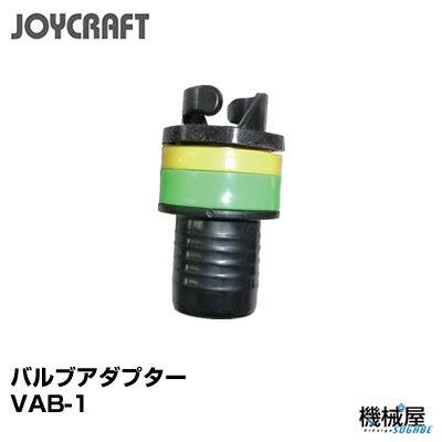 ■バルブアダプター VAB-1(全バルブ対応) ジョイクラフト JOYCRAFT ボート ゴムボート 釣り フィッシング 免許不要艇 マリンレジャー 船釣り マリンレジャー 小型ボート