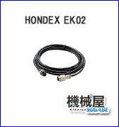 HONDEX 振動子延長コード ◆EK02  3M HONDEX ホンデックス 本多電子 釣り フィッシング 釣具 釣果 GPS ボート 船船 舶