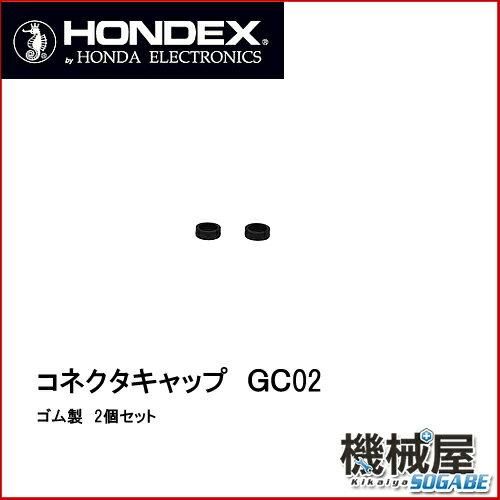 ■GC02 ホンデックス・コネクタキャップ ■ HONDEX/魚群探知機/振動子/本多電子/釣り/つり/フィッシング/機械屋