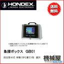 ■GB01 魚探ボックス ホンデックス ■※移動I型は納期確認してください HONDEX/魚群探知機/振動子/本多電子/釣り/つり/フィッシング/機械屋 送料無...