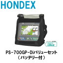 HONDEX■PS-700GP-Di(s)バリューセット(バッテリー付) 魚群探知機 デジタル おさかなサイズ表示 GPS内蔵プロッター魚探/ホンデッ…