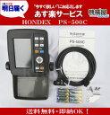 ◆PS-500C◆ホンデックス/HONDEX ポータブル魚探(振動子付) ■魚群探知機 電池ボックス一体型 HONDEX ホンデックス 本多電子 釣り フィッ...