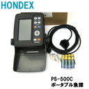 HONDEX◆PS-500C◆ポータブル魚探/ホンデックス 魚群探知機 電池ボックス一体型 4.3型液晶ワイドカラー魚群探知機 HONDEX ホンデック…