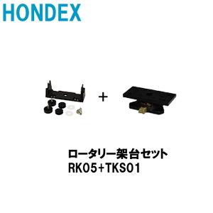 HONDEX ロータリー架台セット★RK05+TKS01オプションパーツ魚探/魚群探知機 HONDEX ホンデックス 本多電子 釣り フィッシング 釣具 釣果 GPS ボート 船船 舶 機械屋