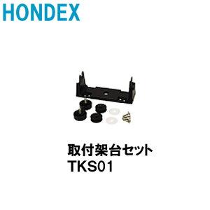 ◆TKS01 ホンデックス 取付架台セット 魚探/魚群探知機 HONDEX ホンデックス 本多電子 釣り フィッシング 釣具 釣果 GPS ボート 船船 舶 機械屋