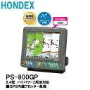 ※次回7月中旬頃入荷予定HONDEX■PS-800GP(s) 8.4型 ハイパワー2周波対応■GPS内蔵プロッター魚探 魚群探知機 HONDEX ホンデックス …