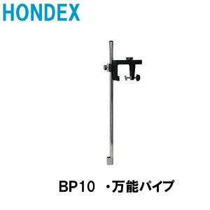 ■BP10 ホンデックス・万能パイプ■振動子取付 水温センサー取付可能 HONDEX 魚群探知機 振動子 本多電子 釣り つり フィッシング 機械屋 ボート