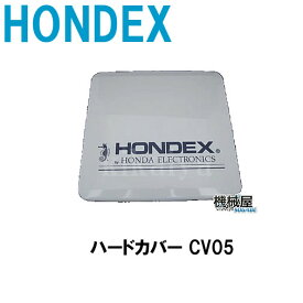 ◆CV05 HONDEX 魚探カバー あす楽★HONDEX魚探用 ホンデックス オプションパーツ 本多電子/魚探/魚群探知機/釣り/フィッシング/釣果