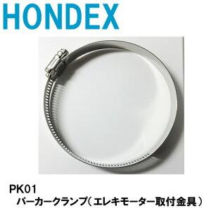 ■PK01 パーカークランプ(エレキモーター取付金具)ホンデックス HONDEX オプションパーツ 本多電子 魚探 魚群探知機 釣り フィッシング バス バンド
