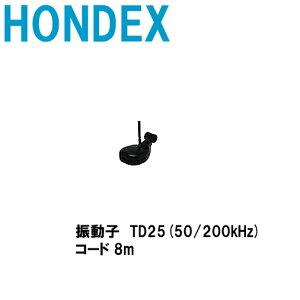 次回9月入荷予定トランサム用振動子 TD25 (50/200kHz) ホンデックス  魚探/魚群探知機 HONDEX ホンデックス 本多電子 釣り フィッシング 釣具 釣果 GPS ボート 船船 舶 機械屋