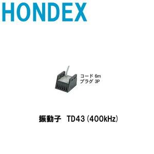 ■TD43(400kHz) ホンデックス レジャー用振動子 魚探/魚群探知機 HONDEX ホンデックス 本多電子 釣り フィッシング 釣具 釣果 ボート 船船 舶 機械屋