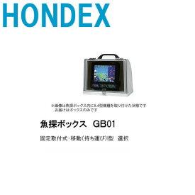 ■GB01 魚探ボックス ホンデックス ■※移動I型は納期確認してください HONDEX/魚群探知機/振動子/本多電子/釣り/つり/フィッシング/機械屋