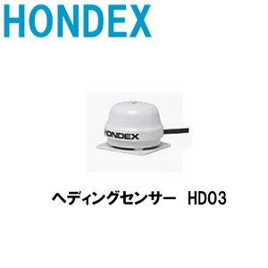 ■HONDEX ヘディングセンサー HD03■オプションパ−ツ 魚探 魚群探知機 HONDEX ホンデックス 本多電子 釣り フィッシング 釣具 釣果 GPS ボート 船船 舶 機械屋