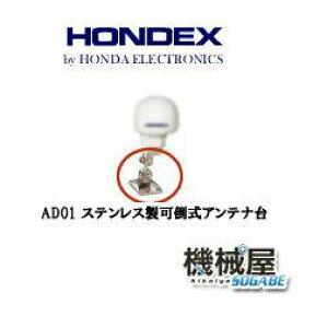 AD01★ホンデックス HONDEX ステンレス製可倒式アンテナ台★ 本多電子HONDEX ホンデックス 本多電子 釣り フィッシング 釣具 釣果 GPS ボート 船船 舶