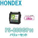 ※次回7月中旬入荷予定HONDEX■PS-800GP(s)バリューセット■8.4型 ハイパワー2周波対応 バッテリー他付■HONDEXタオルプレゼント GPS…