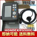 【即納】HONDEX◆PS-500C◆ポータブル魚探/ホンデックス 魚群探知機 電池ボックス一体型 4.3型液晶ワイドカラー魚群探知機 HONDEX ホンデック...