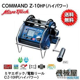 ■ミヤエポック・COMMAND Z-10HP 12V・24V選択制■電動リール ミヤマエ Miya epoch 釣力コントロール 釣り フィッシング 送料無料 ファイティングモード搭載 巻上パワー 深海釣り ハタ類 カンパチ 根まわり 力強さ
