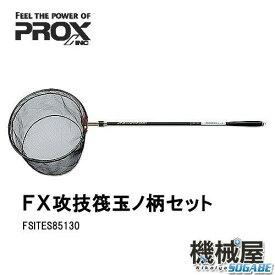 ■PROX FX攻技筏玉ノ柄セット FSITES85130 プロックス 大阪漁具 釣り フィッシング 軽量 スターターセット