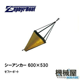 ■シーアンカー380×530・ゼファーボート パーツ Zephyr Boat 釣り フィッシング ボート 船 小型ボート 錨 流し釣り