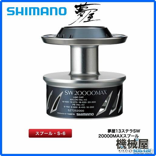 ※次回1月下旬入荷予定■夢屋13ステラSW 20000MAXスプール ステラSWシリーズ  STELLA シマノ/shimano リール 釣り フィッシング 機械屋 031426