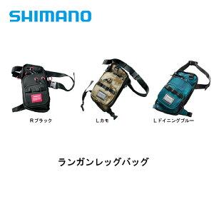 shimano■ランガンレッグバッグ WB-022R シマノ バッグ 釣り フィッシング 機械屋 カラー選択性 アウトドア