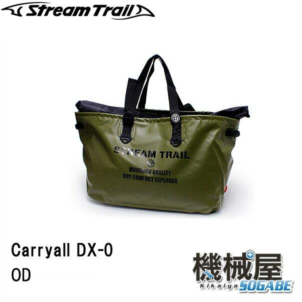 ■Carryall DX-0・ OD(キャリーオール DX-0)76L ストリームトレイル/StreamTrail アウトドア 旅行 マリンレジャー 防水 リゾート 海 サーフィン バッグ キャンプ