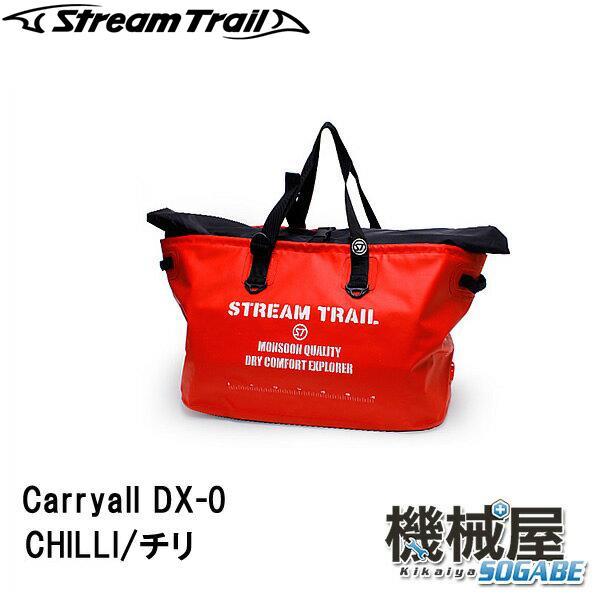 ■Carryall DX-0・ CHILLI/チリ(キャリーオール DX-0)76L ストリームトレイル/StreamTrail アウトドア 旅行 マリンレジャー 防水 リゾート 海 サーフィン バッグ キャンプ