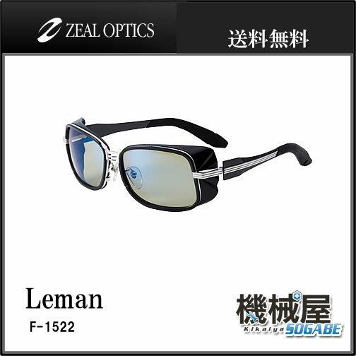 ■Leman レマン・偏光サングラス  FRAME : ブラック / シルバー LENS : イーズグリーン / ブルーミラー F-1522 ジール ZEAL OPTICS  グレンフィールド タレックス マリンレジャー 釣り フィッシング